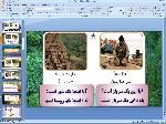 2084938x150 - پاورپوینت درس دوم عربی پایه هفتم الدَّرسُ الثّاني (جَواهِرُ الْکَلامِ، کُنوزُ الْحِکَمِ و کَنْزُ النَّصيحَةِ)